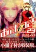 あまつき 23巻 特装版 (ZERO-SUMコミックス)(ZERO-SUMコミックス)