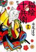 猫絵十兵衛〜御伽草紙 18 (コミック)(ねこぱんちコミックス)