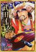 武田信玄 (コミック版日本の歴史)