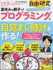 夏休みは親子で!プログラミングで目覚まし時計を作る! 日経Kids+自由研究(日経ホームマガジン)