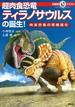 超肉食恐竜ティラノサウルスの誕生! 肉食恐竜の究極進化