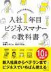 【期間限定価格】入社1年目ビジネスマナーの教科書