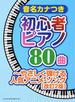 音名カナつき初心者ピアノ80曲 やさしく弾ける人気アニメ・ソング 改訂2版