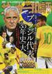 サッカー批評 ISSUE86(2017) ブラジル代表「35年史」大全(双葉社スーパームック)