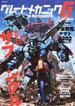 グレートメカニックG 2017SUMMER 戦闘メカザブングル/宇宙戦艦ヤマト2202愛の戦士たち(双葉社MOOK)