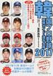 韓国プロ野球観戦ガイド&選手名鑑 2017