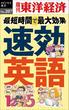 速効英語―週刊東洋経済eビジネス新書no.207(週刊東洋経済eビジネス新書)