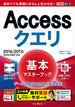 できるポケット Accessクエリ 基本マスターブック 2016/2013/2010/2007対応(できるポケットシリーズ)