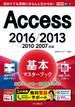 できるポケット Access基本マスターブック 2016/2013/2010/2007対応(できるポケットシリーズ)
