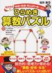 桜井先生のひらめき算数パズル 柔軟な発想と考える力が身につく!