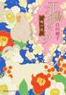 下鴨アンティーク 6 暁の恋(集英社オレンジ文庫)