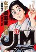 JJM 女子柔道部物語(イブニング) 3巻セット