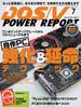 DOS/V POWER REPORT 2017年7月号(DOS/V POWER REPORT)