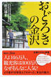 おどろきの金沢(講談社+α新書)