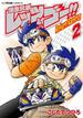 爆走兄弟レッツ&ゴー!!Return Racers!! 2 (コロコロアニキコミックス)(てんとう虫コミックス スペシャル)