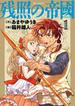 残照の帝國 1 (ビッグコミックス)(ビッグコミックス)