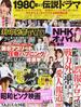 封印発禁TV DX 2017炎の夏!超拡大号