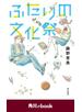 ふたりの文化祭 (角川ebook)