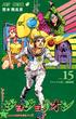 ジョジョリオン volume15 ジョジョの奇妙な冒険 Part8 (ジャンプコミックス)(ジャンプコミックス)