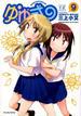 ゆゆ式 9 (MANGA TIME KR COMICS)