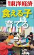 「食える子」を育てる―週刊東洋経済eビジネス新書no.209(週刊東洋経済eビジネス新書)