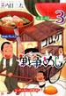戦争めし 3 (ヤングチャンピオンコミックス)(ヤングチャンピオン・コミックス)