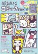 アランジアロンゾ コミックブック