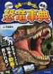 恐竜たちが動き出す!リアル!最強!恐竜事典