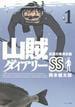 山賊ダイアリーSS 1 (イブニングKC)(イブニングKC)