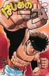 はじめの一歩 118 THE FIGHTING! (講談社コミックスマガジン)(少年マガジンKC)