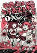 好奇心は女子高生を殺す 1 (サンデーうぇぶり少年サンデーコミックス)