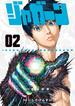 ジャガーン 2 (ビッグコミックス)(ビッグコミックス)