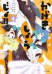 かげきしょうじょ!! 4 (花とゆめCOMICSスペシャル)(花とゆめコミックス)