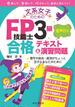 文系女子のためのFP技能士3級 音声付き合格テキスト&演習問題(文系女子シリーズ)