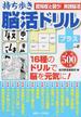 持ち歩き脳活ドリルプラス vol.2(白夜ムック)