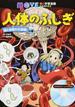人体のふしぎ 脳と血管の大探険!の巻(講談社の動く学習漫画MOVE COMICS)
