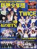 K−POP BEST IDOL vol.4 防弾少年団&TWICE