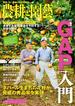 農耕と園芸2017年7月号