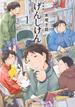 げんしけん 新装版(アフタヌーン) 5巻セット(KCデラックス)