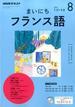 NHK ラジオまいにちフランス語 2017年 08月号 [雑誌]