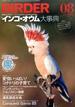 BIRDER (バーダー) 2017年 08月号 [雑誌]