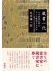 蔵書一代 なぜ蔵書は増え、そして散逸するのか
