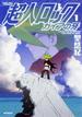 超人ロック ガイアの牙 1 (MFコミックス)
