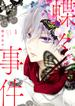 蝶々事件 1 (ARIA)(KCxARIA)