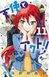 天使とアクト!! 11 (少年サンデーコミックス)