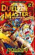 デュエル・マスターズ 2 (コロコロコミックス)(コロコロコミックス)