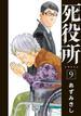 死役所 9 (BUNCH COMICS)(バンチコミックス)