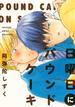 日曜日にパウンドケーキ (on BLUE comics)