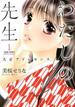 わたしの先生 1 大正アドレセンス (JOUR COMICS)(ジュールコミックス)