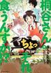 桐谷さんちょっそれ食うんすか!? 3 (ACTION COMICS)(アクションコミックス)